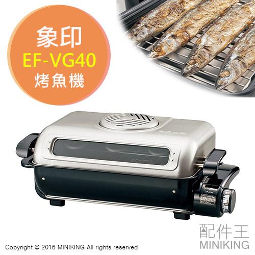 【配件王】日本代購 ZOJIRUSHI 象印 EF-VG40 烤魚機 烤魚專用 秋刀魚 均勻受熱 勝 EF-VF40