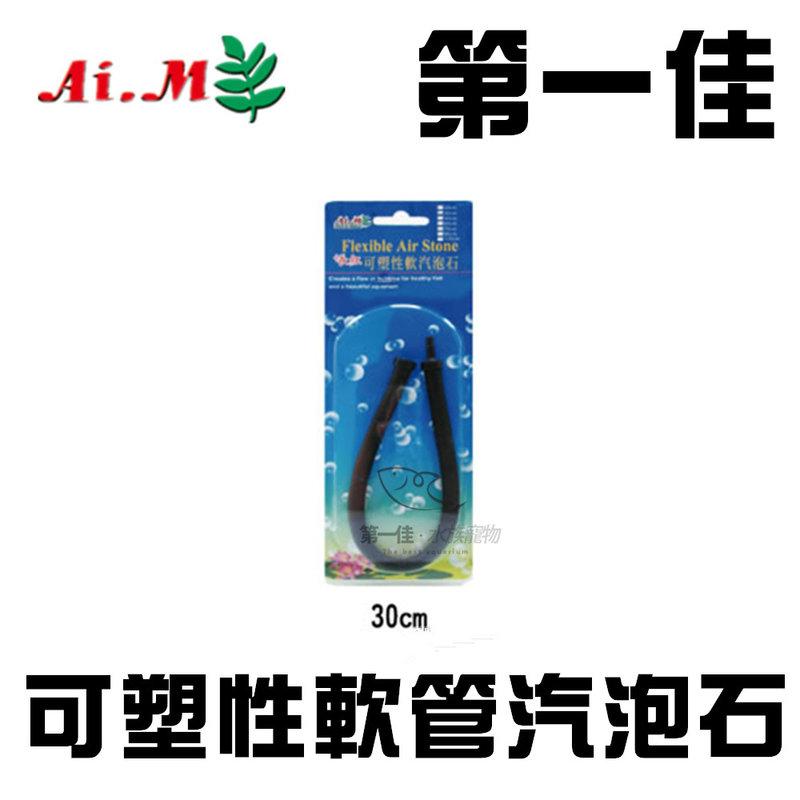 [第一佳水族寵物] 台灣AI.M(AIM) 可塑性軟管汽泡石 30cm