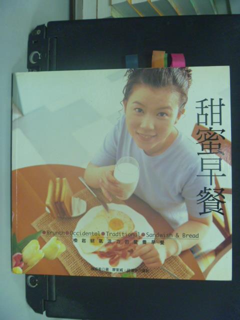 【書寶二手書T6/餐飲_GPX】甜蜜早餐_陳妍希