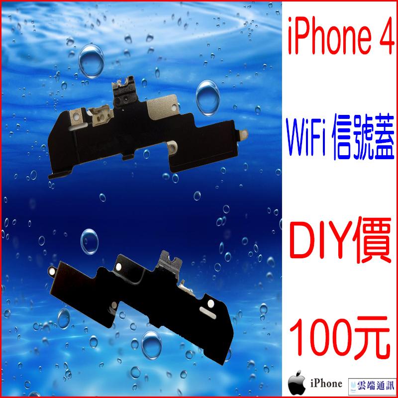 ☆雲端通訊☆拆機零件 iPhone 4 蘋果 wifi天線鐵片 4信號蓋 信號增強鐵片 WIFI蓋 DIY價 零件價