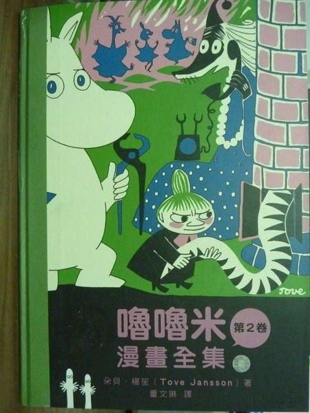 【書寶二手書T2/漫畫書_PAC】嚕嚕米漫畫全集:第2卷_朵貝.楊笙