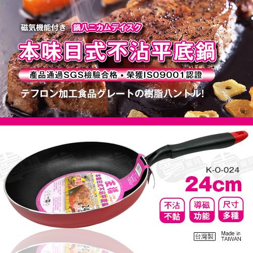 ﹝賣餐具﹞24公分 王樣本味 日式不沾鍋 平底鍋 K-O-024 /2101050172711