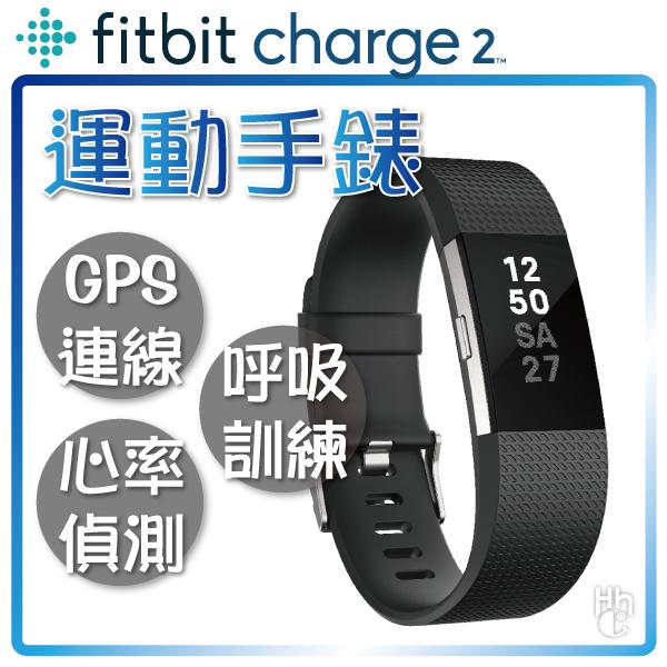 ➤新·時尚運動穿戴【和信嘉】Fitbit Charge2 智能運動手錶 (典雅黑) 健身手環 監測 GPS定位 公司貨 原廠保固