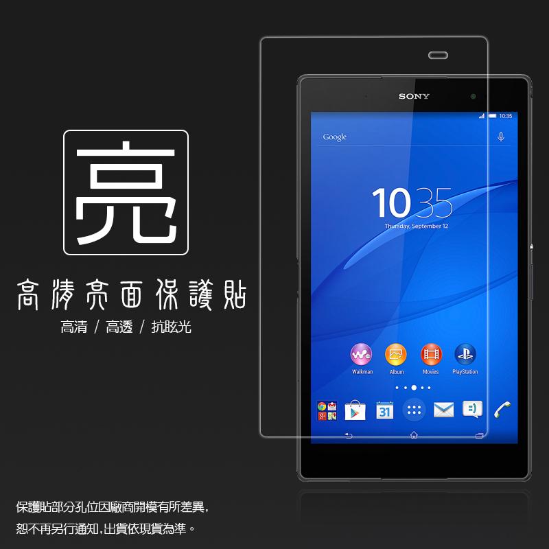 亮面螢幕保護貼 SONY Xperia Z3 Tablet Compact LTE 8吋 平板保護貼