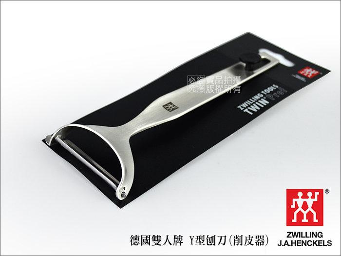 缺貨---快樂屋♪ 德國雙人牌 18-10(正304#)不鏽鋼削皮器 Y型刨刀 皮引器 ZWILLING TOOLS