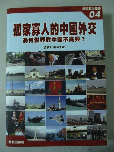 【書寶二手書T3/軍事_IPW】孤家寡人的中國外交_平可夫