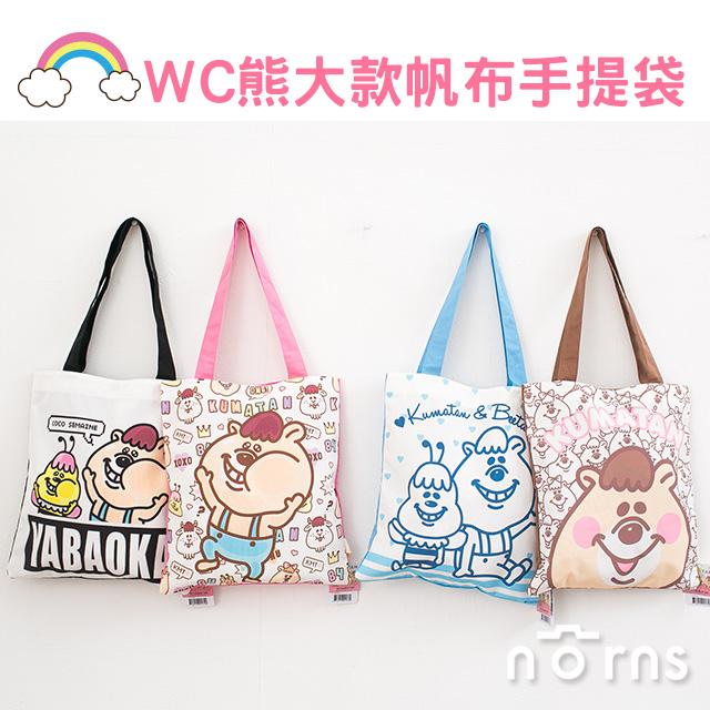 NORNS【WC熊大款帆布手提袋】購物袋 手提包包 正版kumatan kuma糖可愛卡通