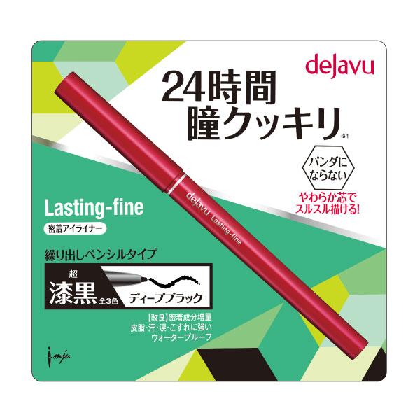 50%OFF【Q010011CM】Dejavu 就是不暈持 久眼膠筆(超漆黑)-0.15g