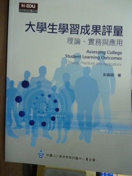 【書寶二手書T7/大學教育_QHI】大學生學習成課評量:理論、實務與應用_彭森明