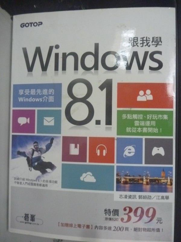 【書寶二手書T4/電腦_QIY】跟我學Windows 8.1_郭姮劭、江高舉
