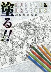 龍族拼圖人物超精密線條著色繪本