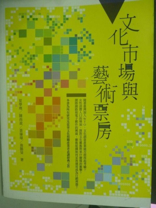 【書寶二手書T7/大學藝術傳播_YJP】文化市場與藝術票房 2/e_原價550_夏學理