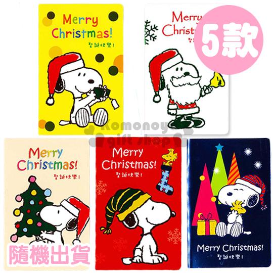 〔小禮堂〕史努比 聖誕卡片《S.5款.隨機出貨.藍/紅/橘/黃/白.擁抱/聖誕襪/拿聖誕樹/拿禮物/聖誕老人》附信封