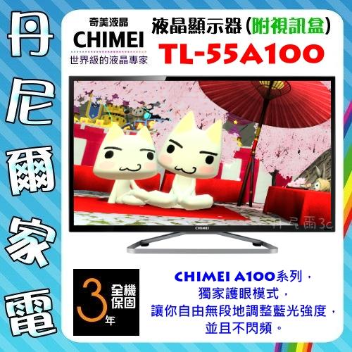 節能【CHIMEI 奇美】55吋低藍光LED液晶顯示器《TL-55A100》3年保固,含視訊盒,送HDMI線