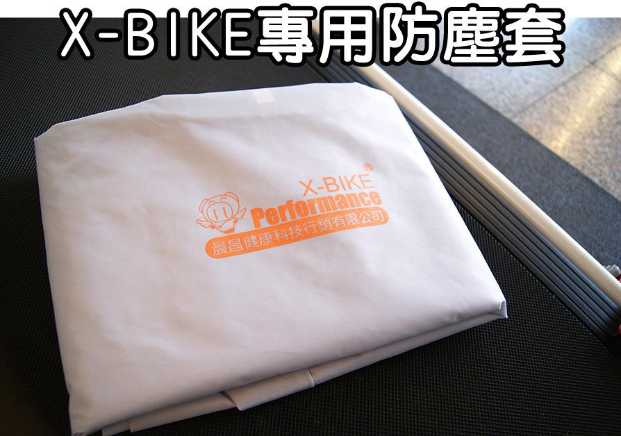 X-BIKE 健身車專用防塵套