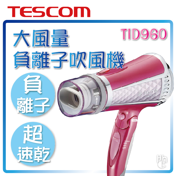 ➤粉色現貨【和信嘉】TESCOM TID960TW 大風量負離子吹風機(亮麗粉) 折疊好收 大風量 公司貨 原廠保固一年