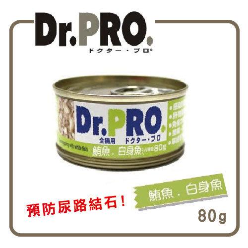 【力奇】Dr.PRO 防結石貓罐頭-鮪魚+白身魚80g -24元 >可超取(C142A04)