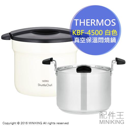 【配件王】日本代購 膳魔師 THERMOS KBF-4500 白 真空保溫悶燒鍋 4.3L 4~6人份保溫鍋