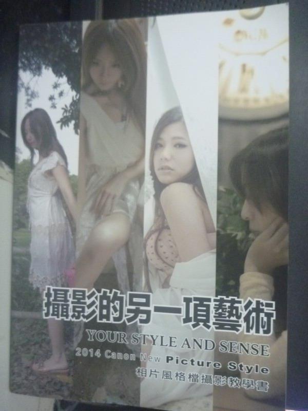 【書寶二手書T1/攝影_YHQ】攝影的另一項藝術-相片風格檔攝影教學書_Kevie Wang_親筆簽名