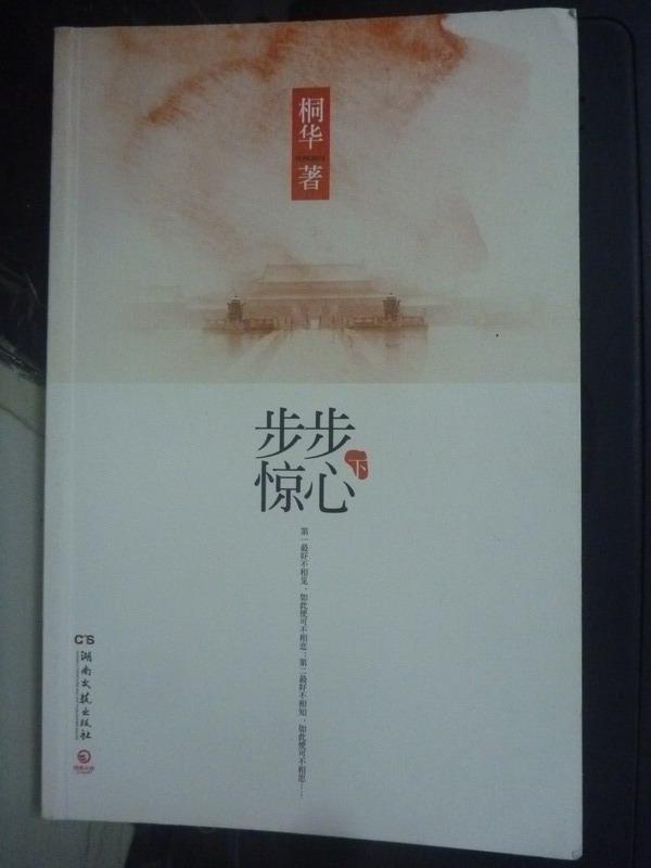 【書寶二手書T8/一般小說_ZHY】步步驚心(下)_桐華_簡體書