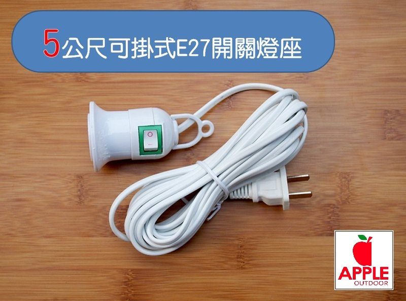 【【蘋果戶外】】AppleOutdoor SD-368 5米 E27開關燈座 加長不加價 5公尺 5M 電源線(原3.8米加長版)