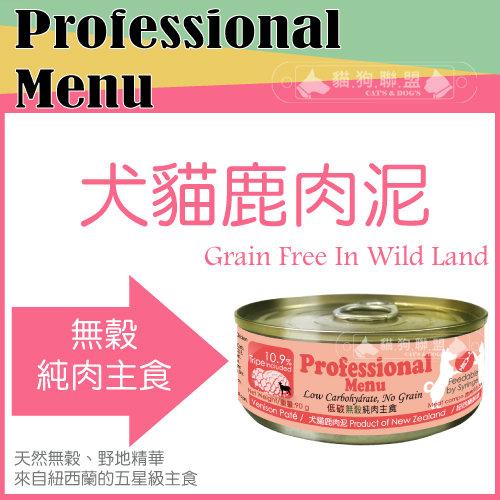 +貓狗樂園+ Professional專業飼糧【無穀主食貓罐。犬貓鹿肉泥。90g】55元*單罐賣場