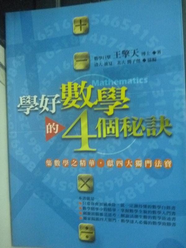 【書寶二手書T4/科學_HAQ】學好數學的四個秘訣_王擎天