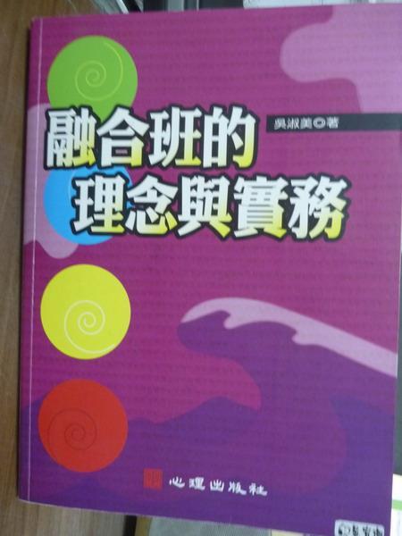 【書寶二手書T8/大學教育_QHC】融合班的理念與實務_吳淑美