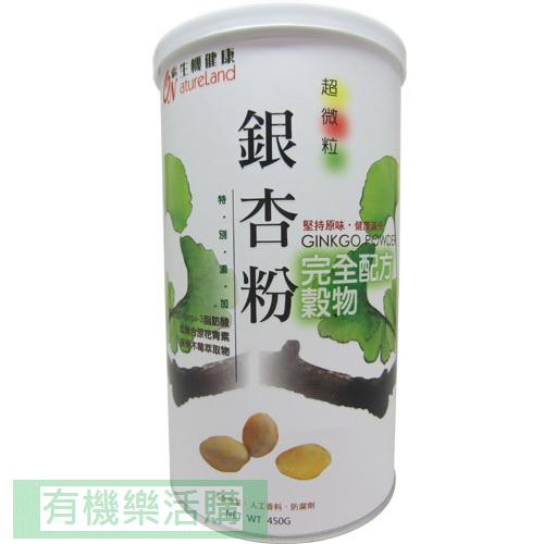 生機健康-銀杏粉完全配方穀物450g/罐