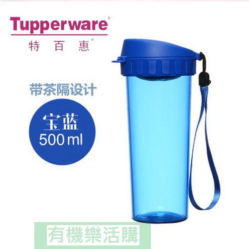 Tupperware特百惠茶韻隨心杯500ml 寶藍色 (杯身PC,杯蓋與隔濾PP塑料材質)-----有機樂活購-----