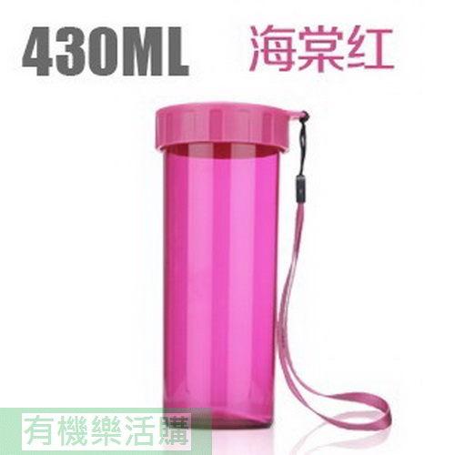 Tupperware特百惠運動水杯430ml 海棠紅色 (杯身PC,杯蓋與隔濾PP塑料材質)-----有機樂活購-----