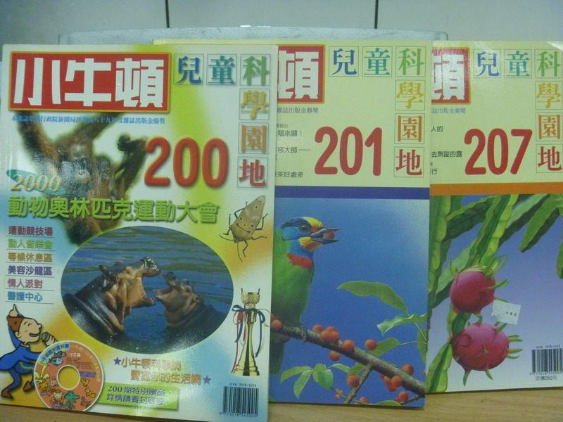 【書寶二手書T6/少年童書_ZJB】小牛頓_200~207期間_3本合售_2000動物奧林匹克運動大會等