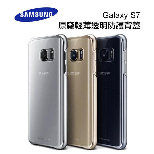 【福利品】Galaxy S7 / G9300 原廠輕薄透明防護背蓋 / 原廠背蓋殼 黑色