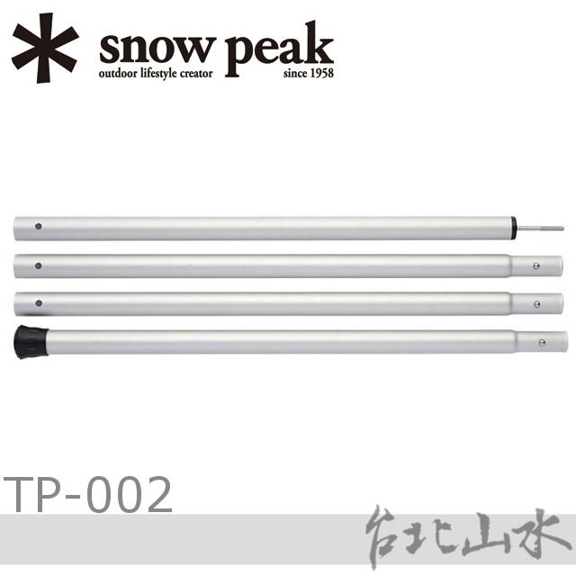 Snow Peak TP-002鋁合金營柱240cm/營柱組/鋁合金營柱/日本雪峰