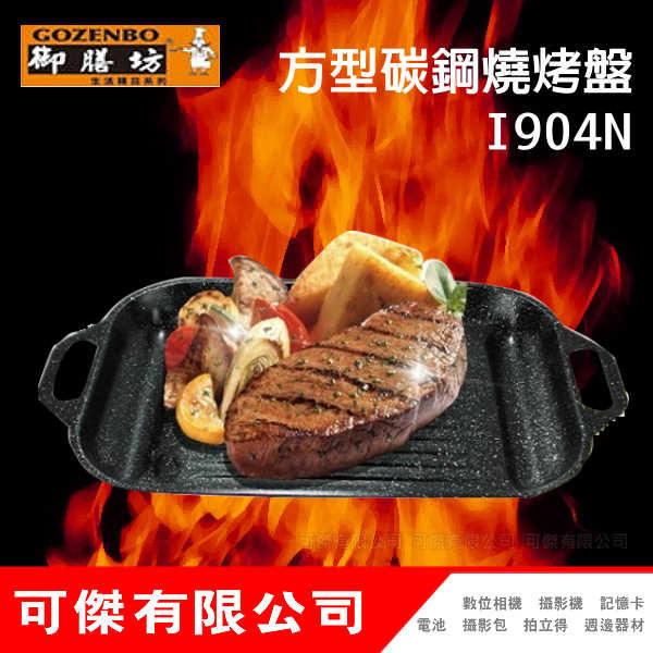 可傑 御膳坊 I904N  燒烤碳鋼不沾烤盤