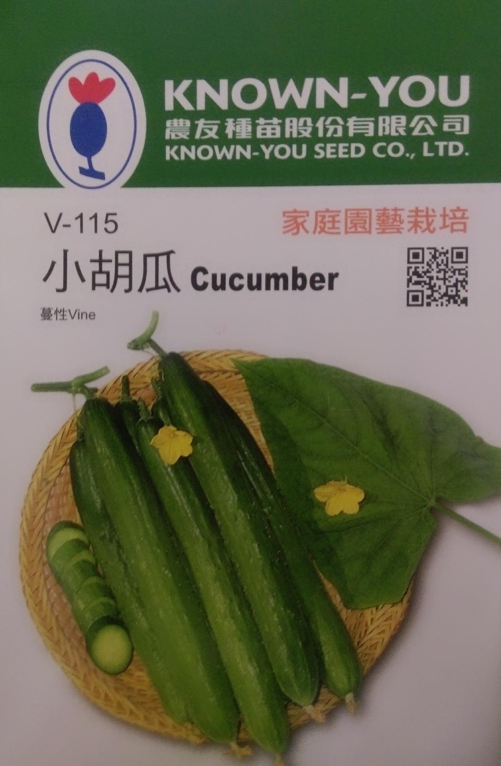【尋花趣】農友種苗 小胡瓜(小黃瓜) 蔬菜種子  每包約30粒 保證新鮮種子