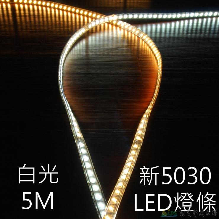 白光 5M LED高效率防水條燈+ 3M 含開關線材 / 露營燈 / 營帳燈 5030LED-5M-W-3swith