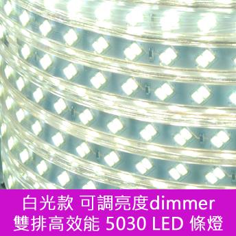 5M白光LED可調亮度高效率條燈/露營燈/營帳燈 5030dimmer-5M-W [阿爾卑斯戶外/露營] 土城