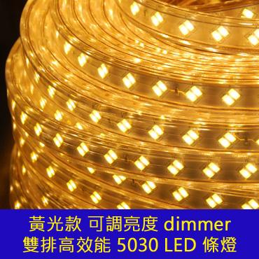 5M黃光LED可調亮度高效率條燈/露營燈/營帳燈 5030dimmer-5M-Y [阿爾卑斯戶外/露營] 土城