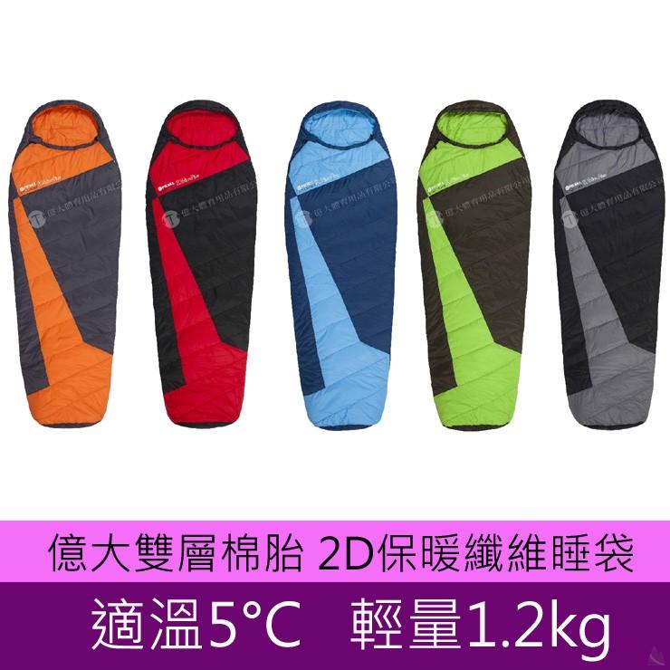億大雙層棉胎 2D保暖纖維睡袋5°C適溫H306D [阿爾卑斯戶外/露營] 土城