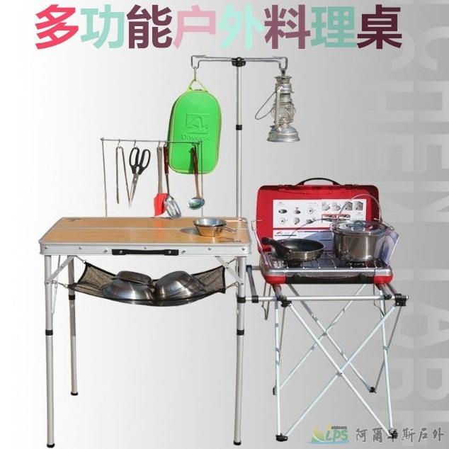 [阿爾卑斯戶外/露營] 土城 TNR 戶外廚房桌/料理桌/竹紋面板 含延伸爐具支架 ED0004