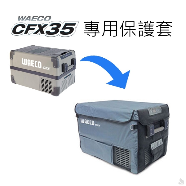 WAECO CFX-35冰箱專用保護套 CFX-IC35 [阿爾卑斯戶外/土城]