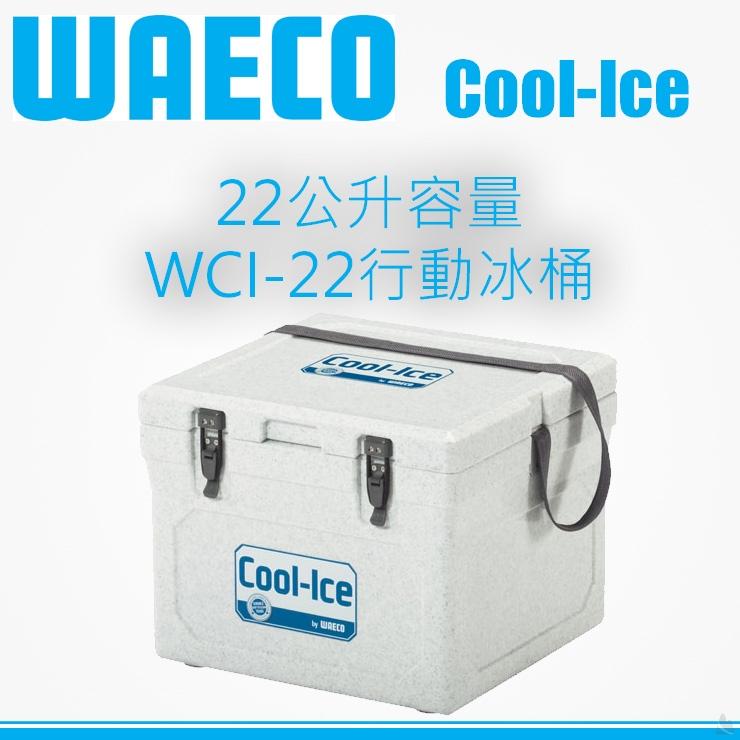 WAECO 22公升冰桶/保溫箱 WCI-22 [阿爾卑斯戶外/土城]