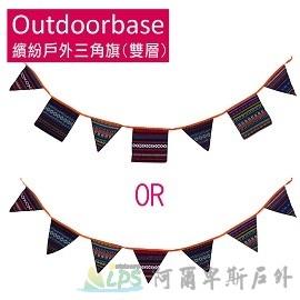 [阿爾卑斯戶外/露營] 土城 Outdoorbase 繽紛幾何戶外三角旗(雙層) 露營戶外裝飾 點綴室內 掛繩 28798