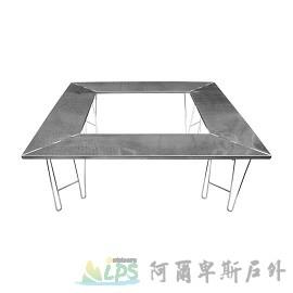[阿爾卑斯戶外/露營] 土城 Outdoorbase 喜洋洋II-不鏽鋼圍爐桌(附袋) 焚火台桌 25599