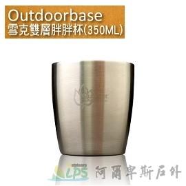 [阿爾卑斯戶外/露營] 土城 Outdoorbase 雪克雙層真空胖胖杯350ML(1入) 附收納網 不鏽鋼杯 27548