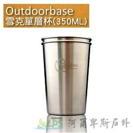 [阿爾卑斯戶外/露營] 土城 Outdoorbase 雪克單層杯350ML(2入)附收納網袋 不鏽鋼杯 27517