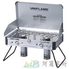 [阿爾卑斯戶外/露營] 土城 UNIFLAME US-1900 露營必備戶外行動廚房瓦斯爐 不鏽鋼瓦斯雙口爐 610305