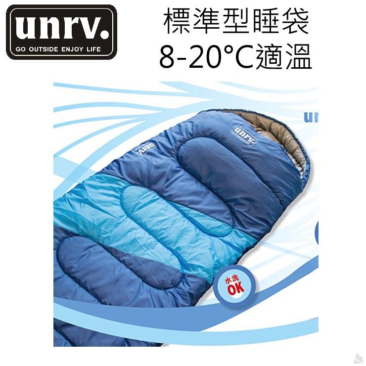 UNRV 標準型睡袋 適溫8~20C BB0015[阿爾卑斯戶外/露營] 土城