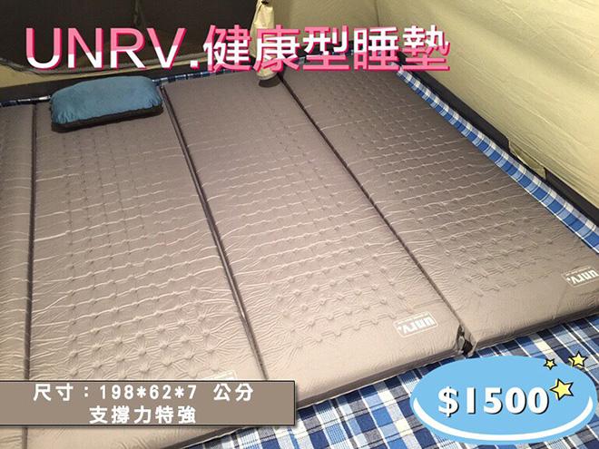 UNRV 自動充氣睡墊198x62x7cm BB0034 [阿爾卑斯戶外/露營] 土城